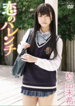 村山未希 「恋のハレンチ」 サンプル動画