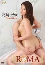 尾崎ヒカル 「ROMA」 サンプル動画