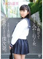 木村由嘉里 「この角を曲がってキミに会いに行くか、それともあの橋の上で黄昏れるかは僕次第。」 サンプル動画