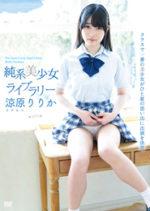 涼原りりか 「純系美少女ライブラリー」 サンプル動画