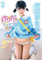 古川ほたる 「PureGirl」 サンプル動画