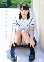 天羽成美 「キミ、10代、恋の予感」 サンプル動画