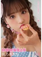 桃乃木かな 「MOMOKAN」 サンプル動画