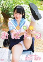 沖口花鈴 「美少女のおぱんつ」 サンプル動画
