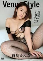 篠崎かんな 「Venus-Style」 サンプル動画