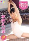 水沢えり子 「Angel Kiss」 サンプル動画