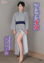 長谷川千紗 「ツルツル才女」 サンプル動画