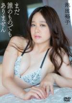 池田裕子 「まだ誰のものでもありません」 サンプル動画