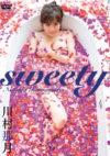 川村那月 「sweety」 サンプル動画