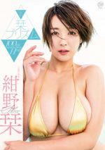 紺野栞 「栞プリズム」 サンプル動画