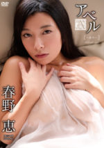 春野恵 「アベル~あや~」 サンプル動画
