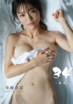平塚奈菜 「34(サーティフォー)~邂逅~」 サンプル動画