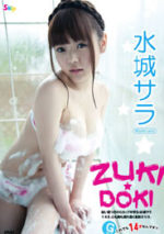 水城サラ 「ZUKI☆DOKI」 サンプル動画