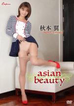 秋本翼 「asian beauty」 サンプル動画