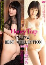 宮崎あや 七海ゆあ 「【Honey Trap】プレミアムBEST COLLECTION」 サンプル動画