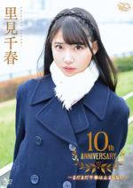 里見千春 「10th Anniversary~まだまだ千春は止まらない~」 サンプル動画
