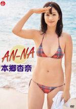 本郷杏奈 「AN-NA」 サンプル動画