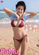 RaMu 「Plum」 サンプル動画