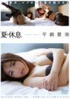 平嶋夏海 「夏の休息」 サンプル動画