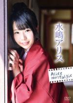 水嶋アリス 「Alice Nostalgic」 サンプル動画
