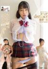 春野恵 「Love Distance」 サンプル動画