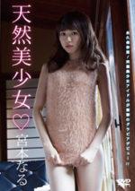 宮本なる 「天然美少女」 サンプル動画