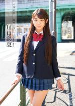 川口彩夏 「木漏れ日…瞬間、恋心」 サンプル動画