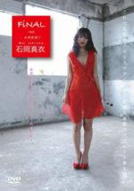 石岡真衣 「FiNAL-red- ファイナル・レッド~台湾慕情」 サンプル動画