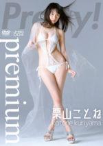栗山ことね 「Pretty! Premium」 サンプル動画