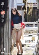 三吉真理子 「淋しい熱帯魚」 サンプル動画