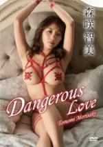 森咲智美 「Dangerous Love」 サンプル動画