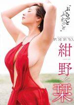 紺野栞 「ぷるっとふわっと」 サンプル動画