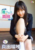 真田瑠唯 「隣のクラスの真田さん」 サンプル動画