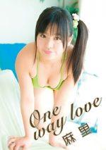 麻里 「One way love」 サンプル動画
