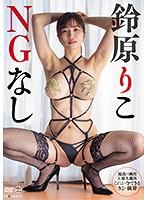 鈴原りこ 「NGなし」 サンプル動画