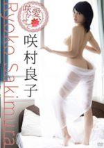 咲村良子 「愛、咲かせて」 サンプル動画