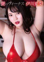 伊川愛梨 「愛のヴィーナス」 サンプル動画