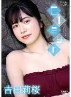 吉田莉桜 「Clear」 サンプル動画