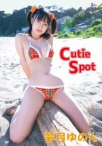 夢月ゆのん 「Cutie Spot」 サンプル動画