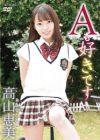 高山恵美 「Aも好きです」 サンプル動画