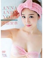 石田安奈 「ANNA AND YOU」 サンプル動画