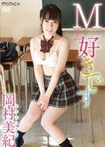 岡村美紀 「Mが好きです」 サンプル動画