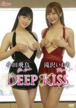 小田飛鳥 滝沢いおり 「DEEP KISS」 サンプル動画