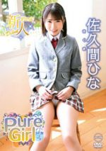 佐久間ひな 「Pure Girl」 サンプル動画
