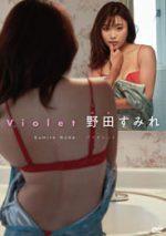 野田すみれ 「バイオレット」 サンプル動画